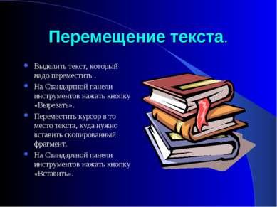 Перемещение текста. Выделить текст, который надо переместить . На Стандартной...