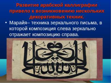 Развитие арабской каллиграфии привело к возникновению нескольких декоративных...