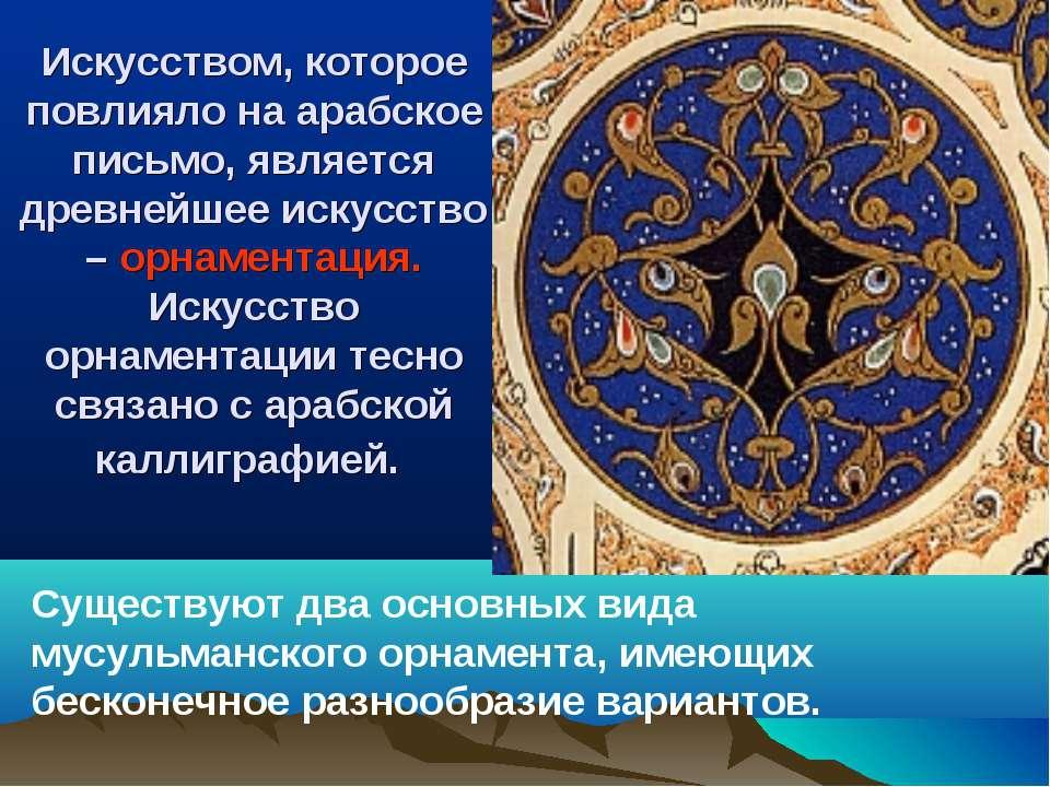 Искусством, которое повлияло на арабское письмо, является древнейшее искусств...