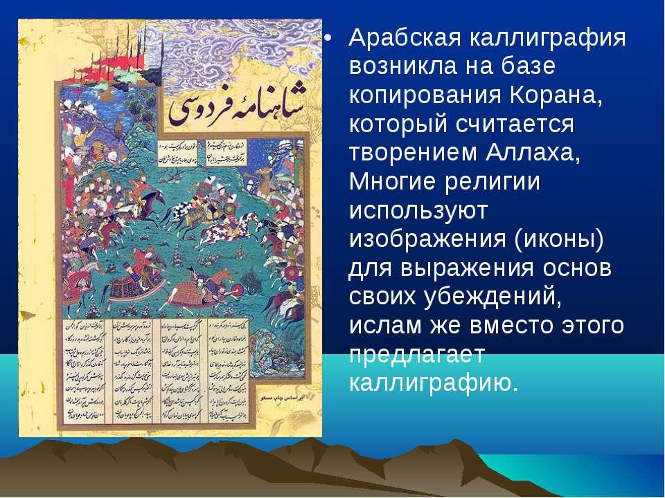 Арабская каллиграфия возникла на базе копирования Корана, который считается т...