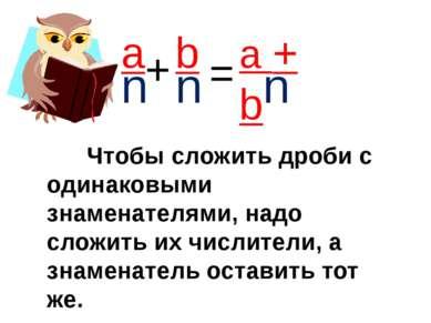 a n Чтобы сложить дроби с одинаковыми знаменателями, надо сложить их числител...