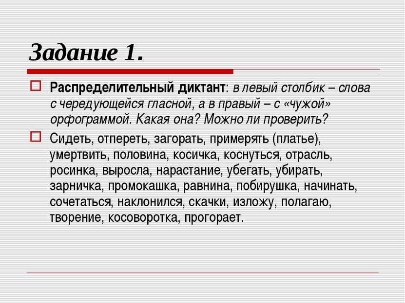 Задание 1. Распределительный диктант: в левый столбик – слова с чередующейся ...
