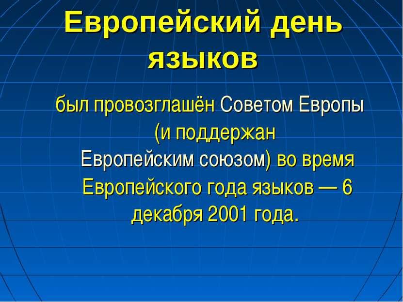 Европейский день языков был провозглашён Советом Европы (и поддержан Европейс...