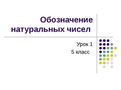Обозначение натуральных чисел Урок 1 5 класс