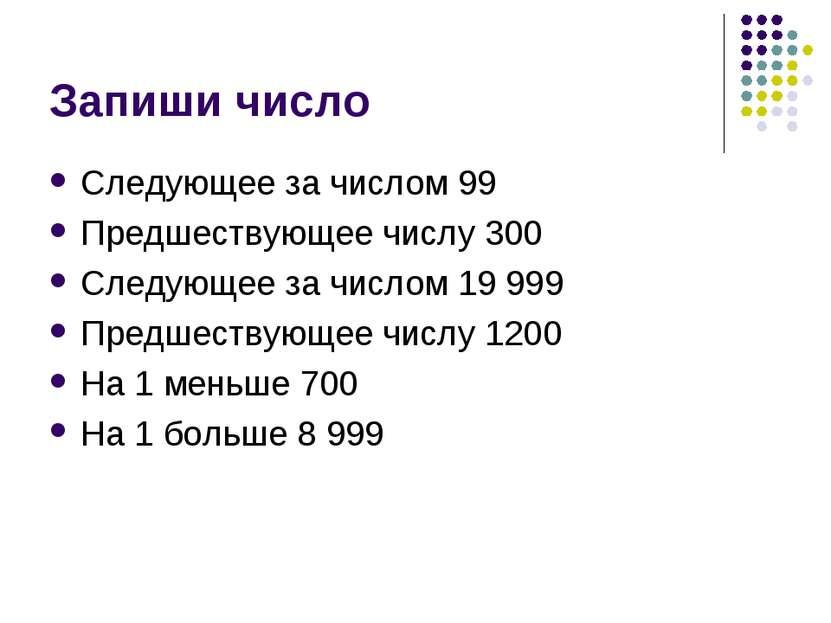 Запиши число Следующее за числом 99 Предшествующее числу 300 Следующее за чис...