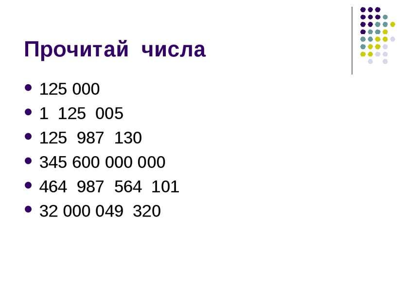 Прочитай числа 125 000 1 125 005 125 987 130 345 600 000 000 464 987 564 101 ...