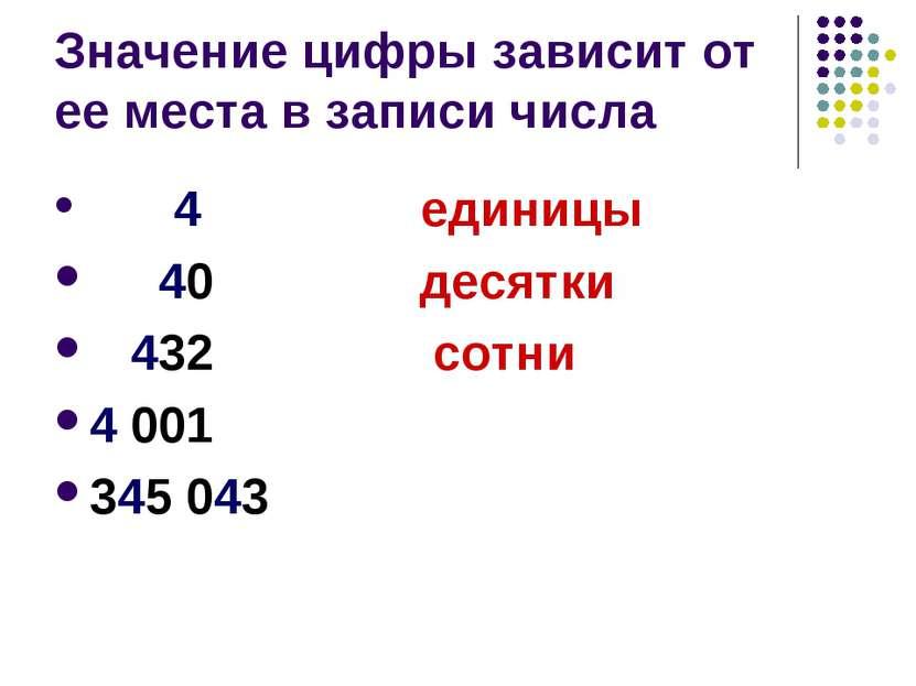 Значение цифры зависит от ее места в записи числа 4 единицы 40 десятки 432 со...