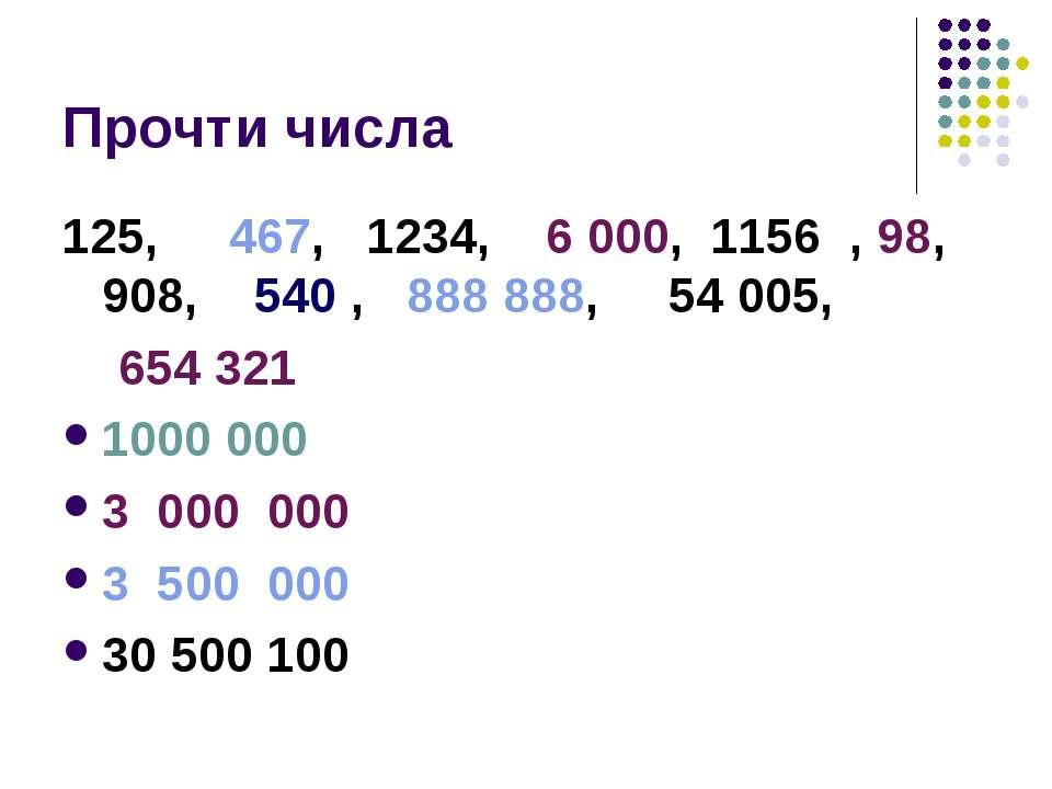 Прочти числа 125, 467, 1234, 6 000, 1156 , 98, 908, 540 , 888 888, 54 005, 65...