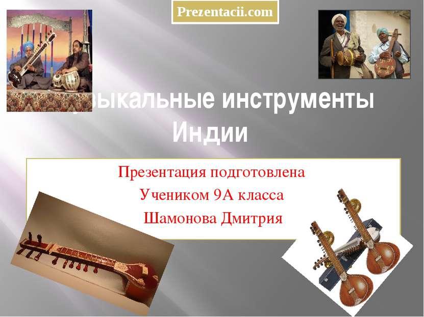 Музыкальные инструменты Индии Презентация подготовлена Учеником 9А класса Шам...