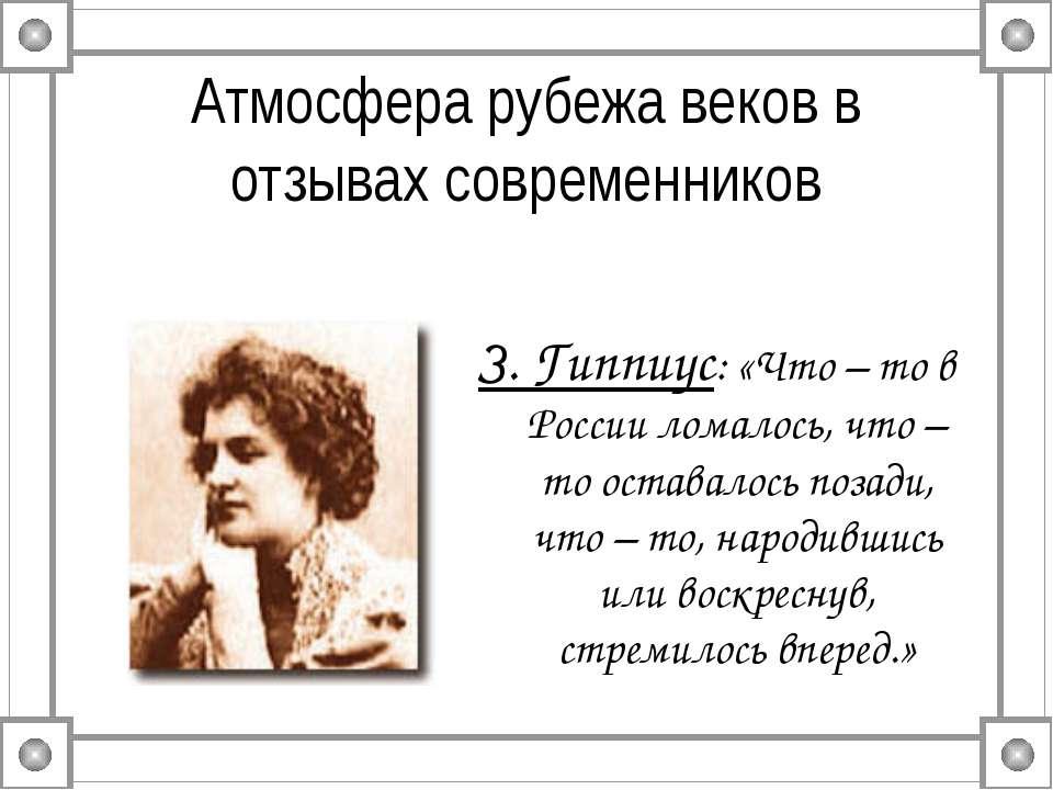 Атмосфера рубежа веков в отзывах современников З. Гиппиус: «Что – то в России...