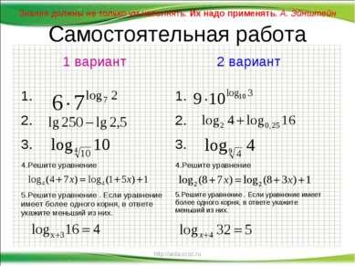 http://aida.ucoz.ru Самостоятельная работа Знания должны не только ум наполня...