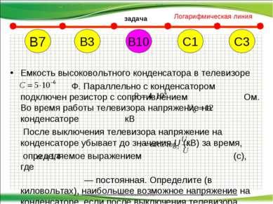http://aida.ucoz.ru Емкость высоковольтного конденсатора в телевизоре Ф. Пара...