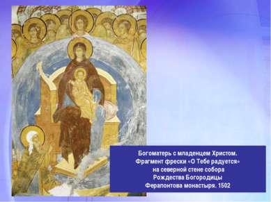 Богоматерь с младенцем Христом. Фрагмент фрески «О Тебе радуется» на северно...