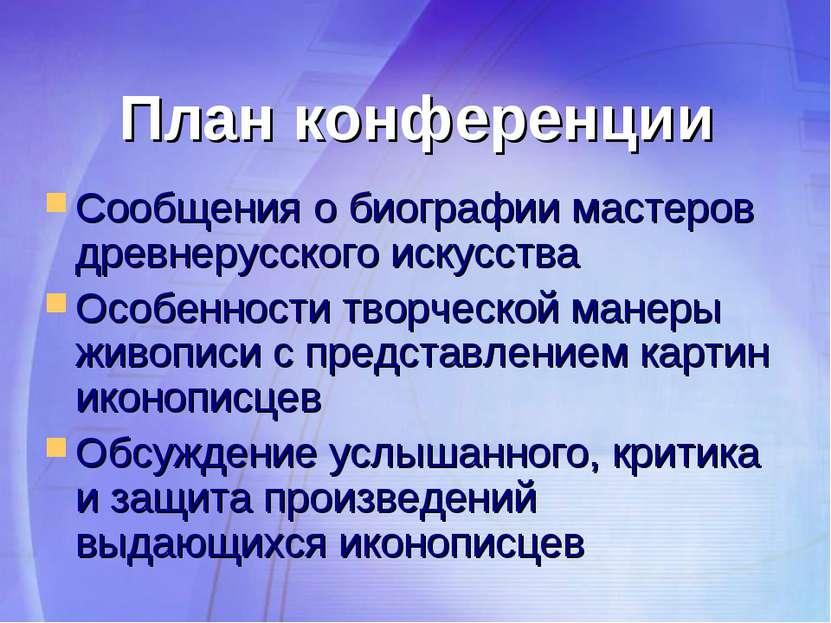 План конференции Сообщения о биографии мастеров древнерусского искусства Особ...
