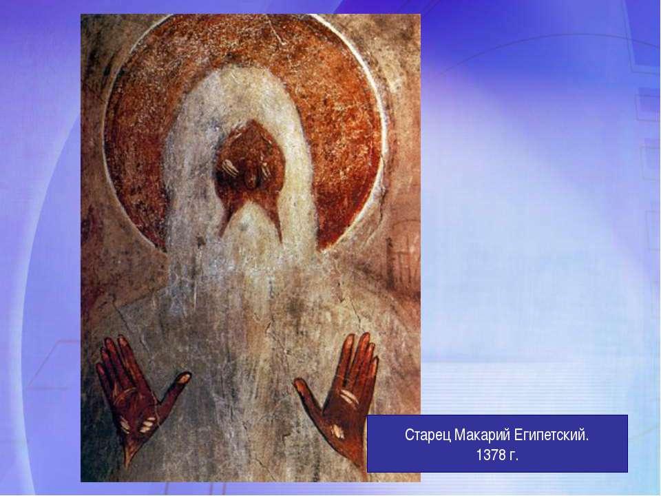Старец Макарий Египетский. 1378 г.