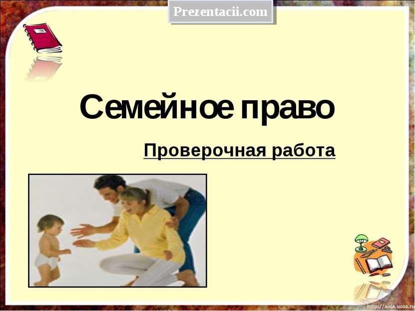Семейное право Проверочная работа Prezentacii.com