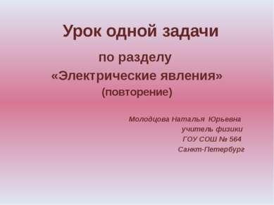 Урок одной задачи по разделу «Электрические явления» (повторение) Молодцова Н...