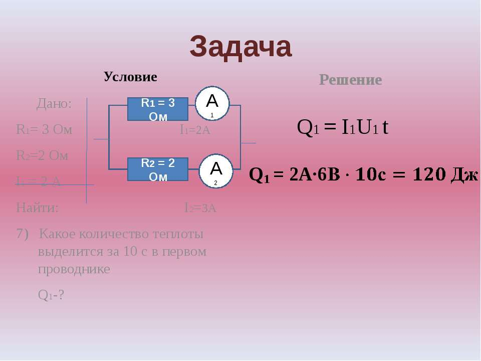 Задача Условие Дано: R1= 3 Ом I1=2А R2=2 Ом I1 = 2 А Найти: I2=3А 7) Какое ко...