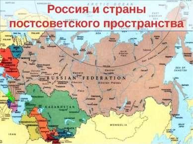 Россия и страны постсоветского пространства