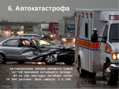 6. Автокатастрофа Автомобильные аварии являются самой частой причиной летальн...