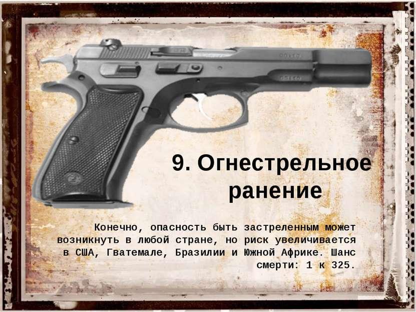 9. Огнестрельное ранение Конечно, опасность быть застреленным может возникнут...