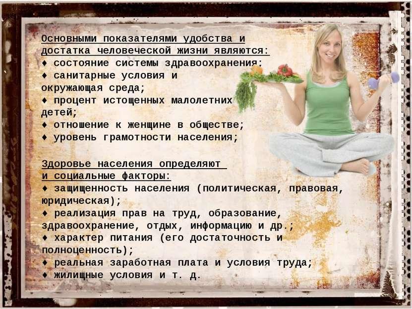 Основными показателями удобства и достатка человеческой жизни являются: ♦ сос...