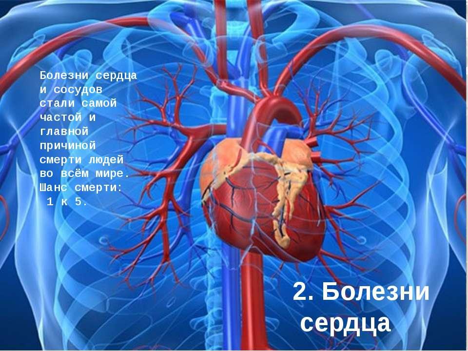 2. Болезни сердца Болезни сердца и сосудов стали самой частой и главной причи...