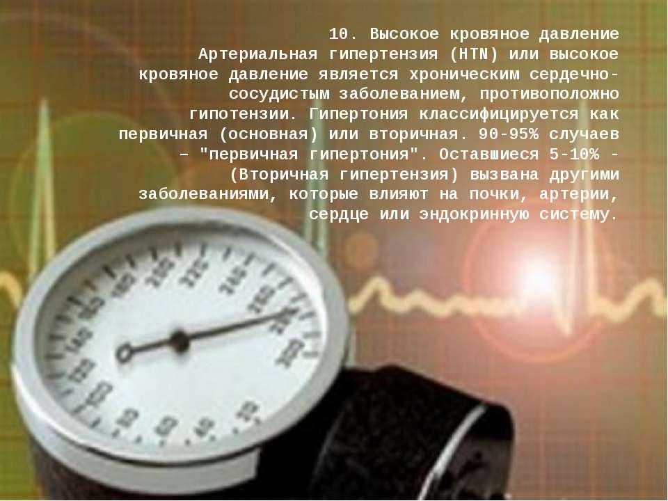 10. Высокое кровяное давление Артериальная гипертензия (HTN) или высокое кров...