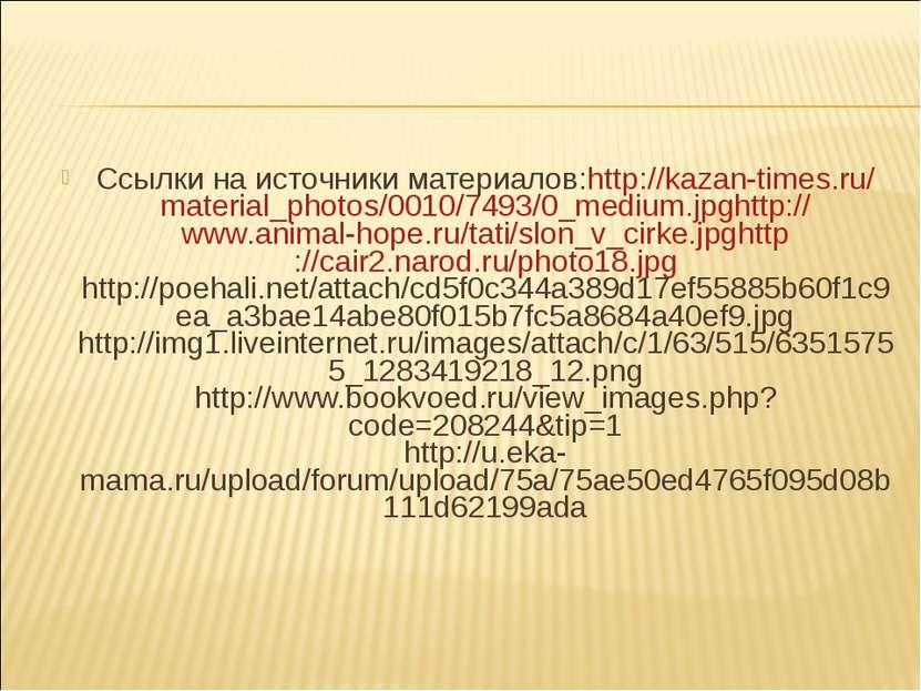 Ссылки на источники материалов: http://kazan-times.ru/material_photos/0010/74...