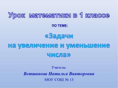 Учитель: Ветшанова Наталья Викторовна МОУ СОШ № 13