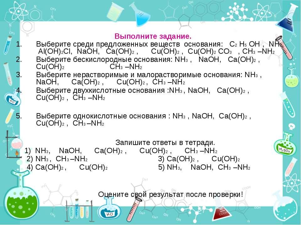 Выполните задание. Выберите среди предложенных веществ основания: C2 H5 OH , ...