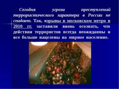 Сегодня угроза преступлений террористического характера в России не спадает. ...