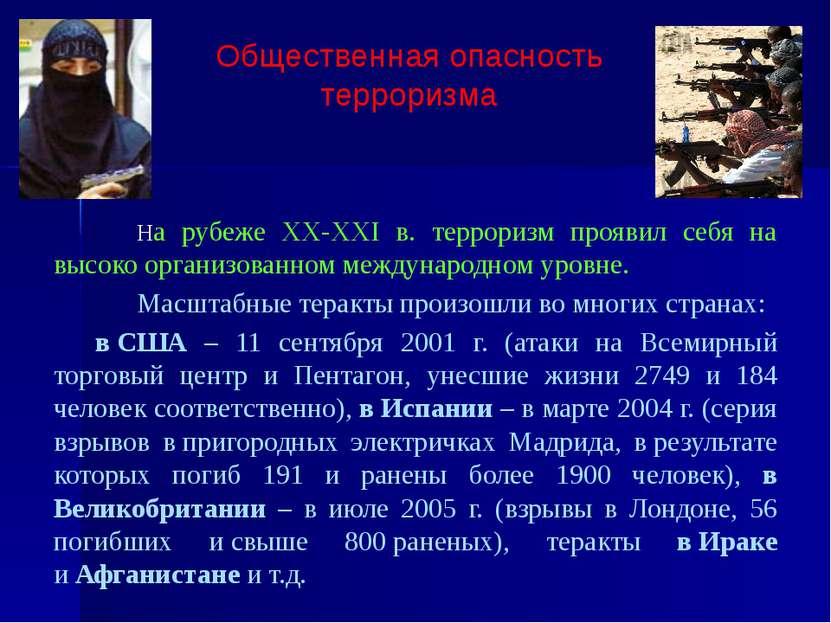 На рубеже ХХ-ХХI в. терроризм проявил себя на высоко организованном междунаро...