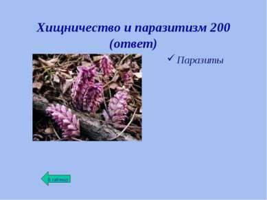 Хищничество и паразитизм 200 (ответ) Паразиты