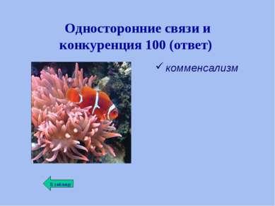 Односторонние связи и конкуренция 100 (ответ) комменсализм