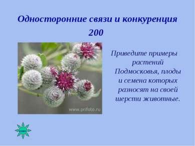 Односторонние связи и конкуренция 200 Приведите примеры растений Подмосковья,...