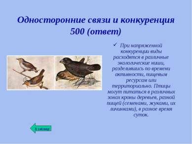 Односторонние связи и конкуренция 500 (ответ) При напряженной конкуренции вид...