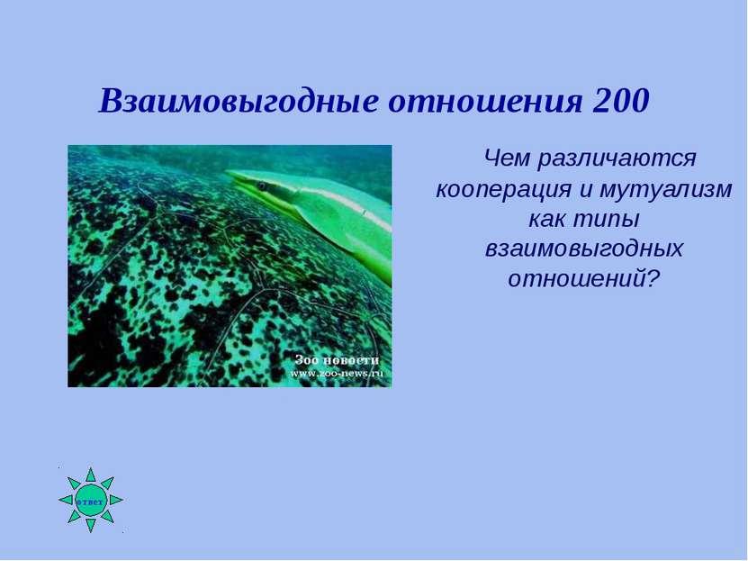Взаимовыгодные отношения 200 Чем различаются кооперация и мутуализм как типы ...