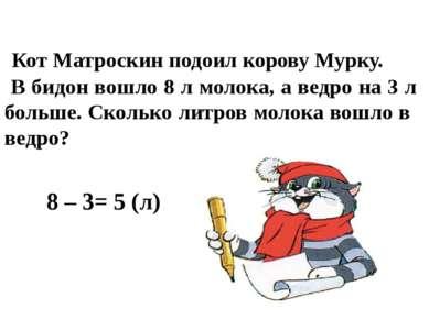 Кот Матроскин подоил корову Мурку. В бидон вошло 8 л молока, а ведро на 3 л б...