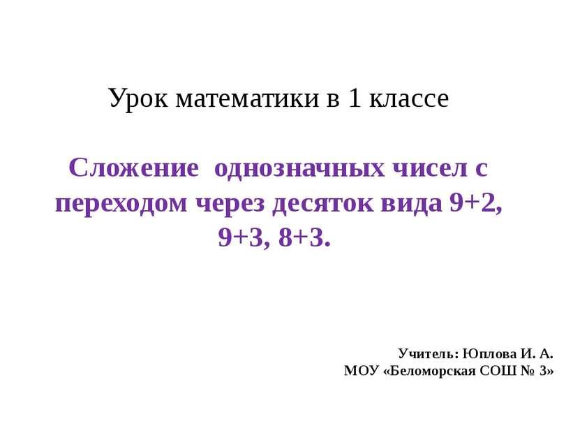 Урок математики в 1 классе Сложение однозначных чисел с переходом через десят...