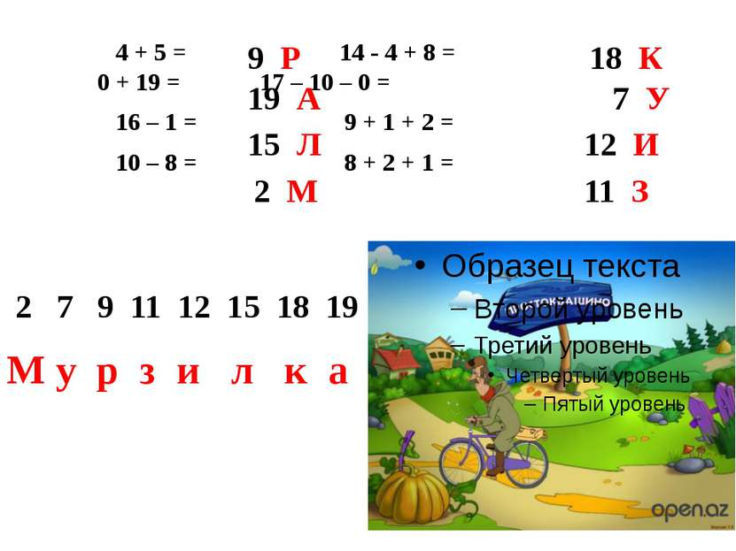 4 + 5 = 14 - 4 + 8 = 0 + 19 = 17 – 10 – 0 = 16 – 1 = 9 + 1 + 2 = 10 – 8 = 8 +...