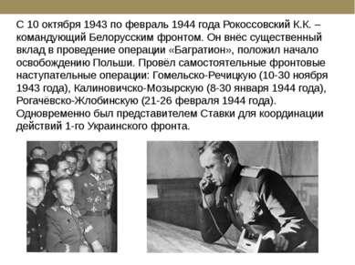 С 10 октября 1943 по февраль 1944 года Рокоссовский К.К. – командующий Белору...