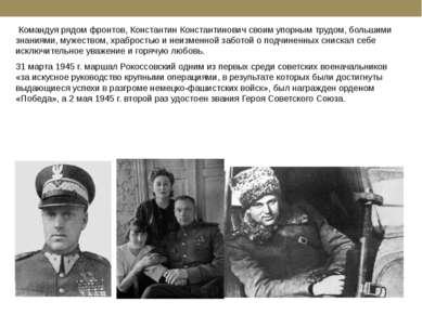 Командуя рядом фронтов, Константин Константинович своим упорным трудом, больш...