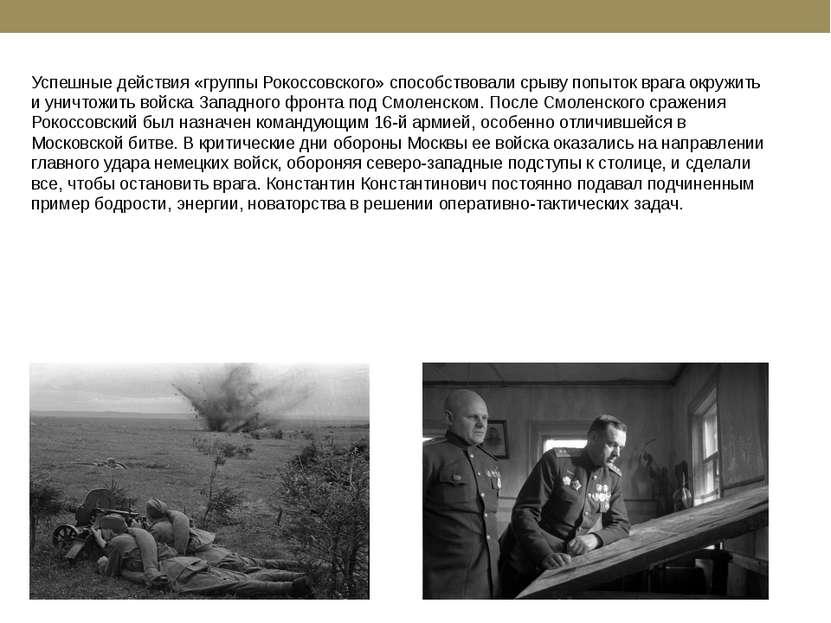 Успешные действия «группы Рокоссовского» способствовали срыву попыток врага о...