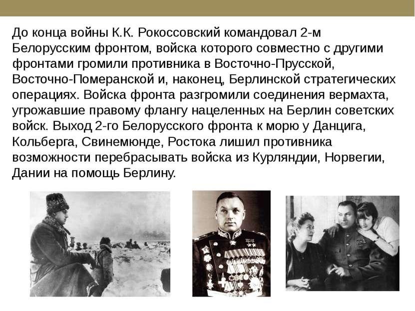 До конца войны К.К. Рокоссовский командовал 2-м Белорусским фронтом, войска к...