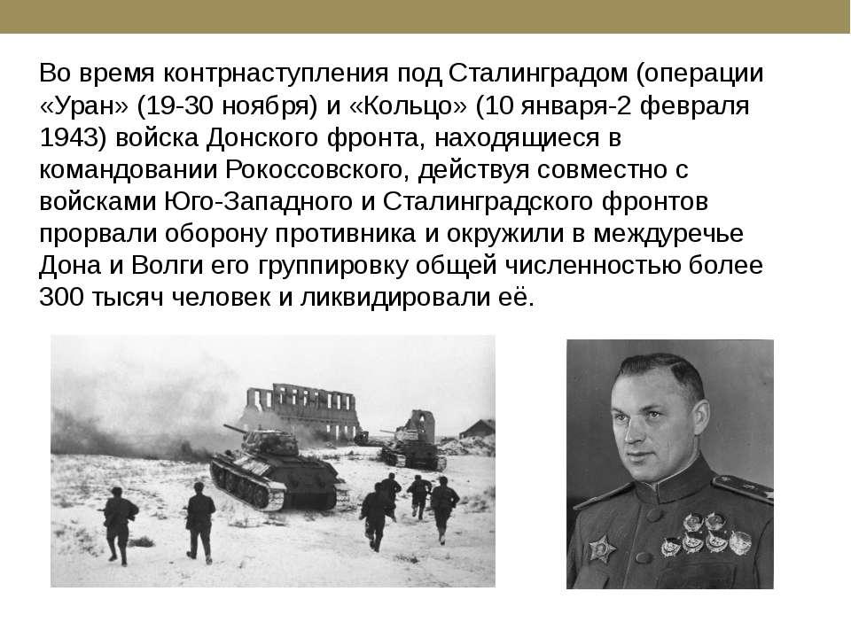 Во время контрнаступления под Сталинградом (операции «Уран» (19-30 ноября) и ...