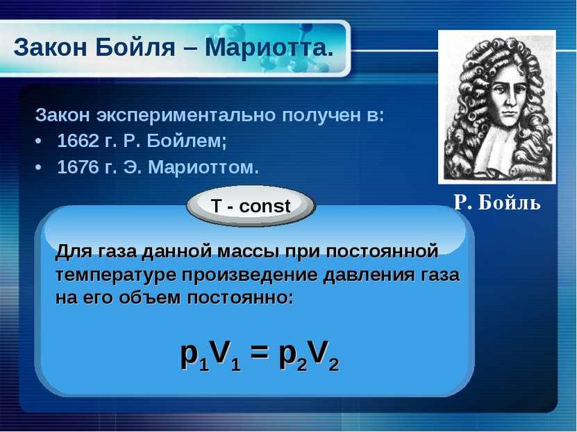 Закон Бойля – Мариотта. Закон экспериментально получен в: 1662 г. Р. Бойлем; ...