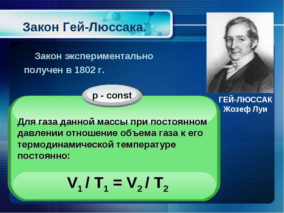 Закон Гей-Люссака. ГЕЙ-ЛЮССАК Жозеф Луи Закон экспериментально получен в 1802 г.