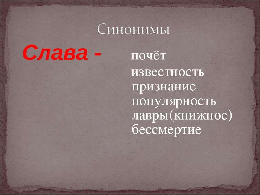почёт известность признание популярность лавры(книжное) бессмертие Слава -