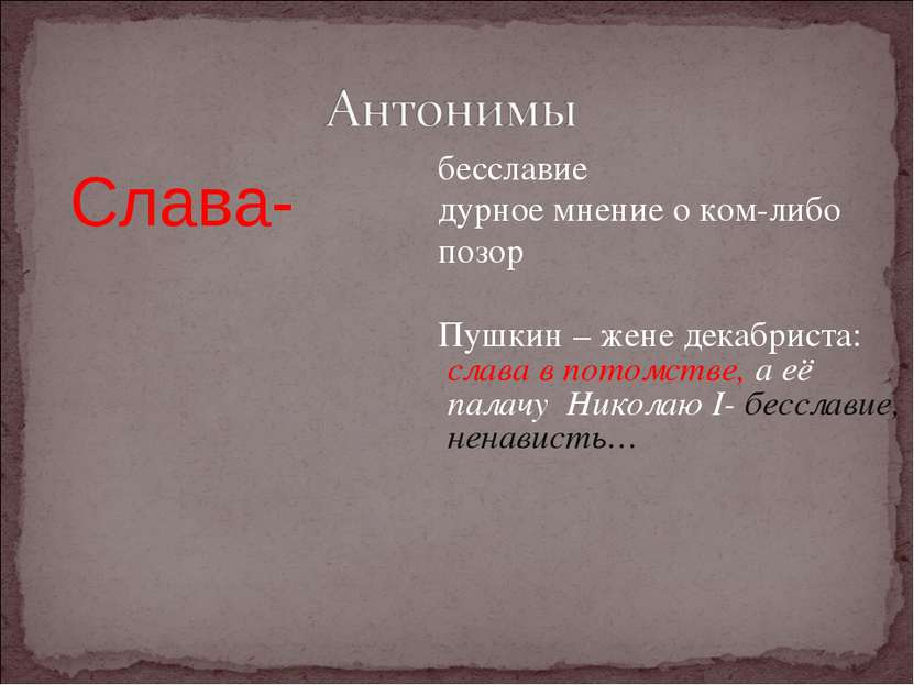 бесславие дурное мнение о ком-либо позор Пушкин – жене декабриста: слава в по...